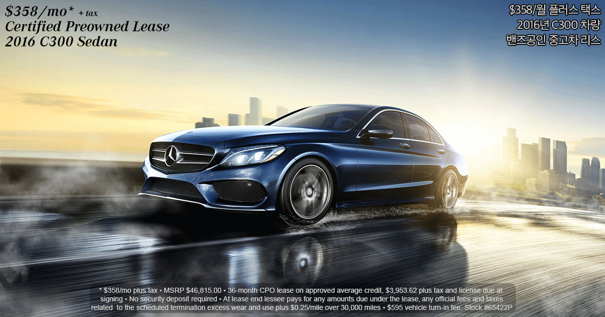2016 mercedes benz c300 lease special for a certified for Mercedes benz cpo lease