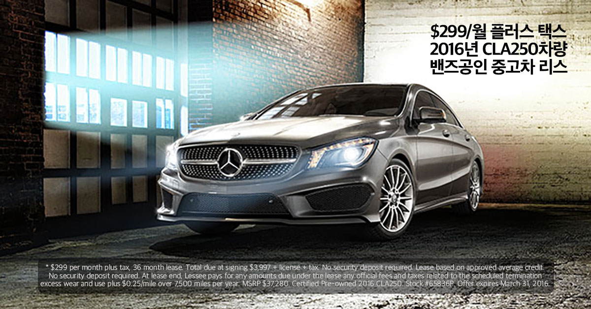 Los Angeles Mercedes-Benz CLA250 Coupe Lease Special Offers