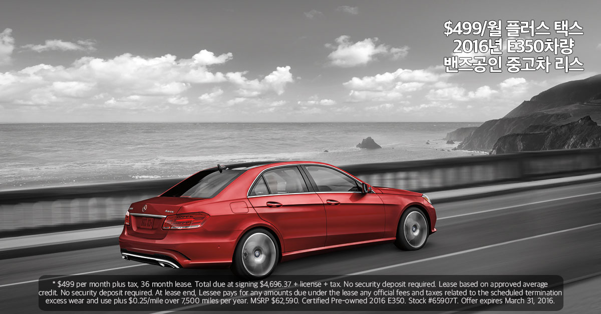 Los Angeles Mercedes-Benz E350 Sedan Lease Special Offers