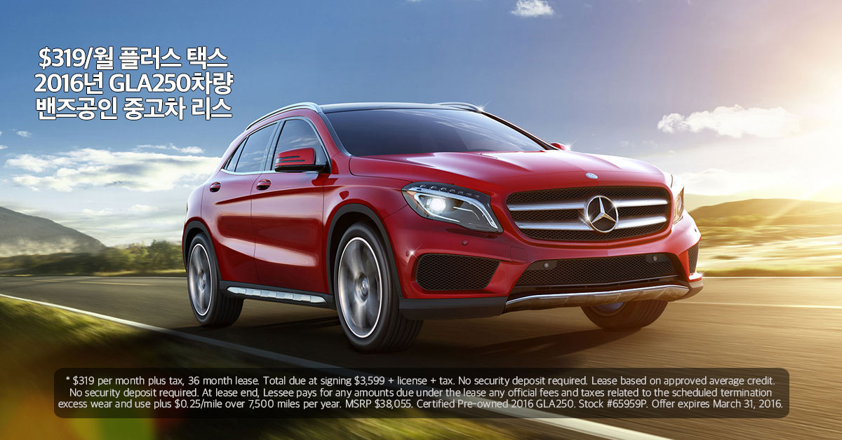 Los Angeles Mercedes-Benz GLA250 SUV Lease Special Offers