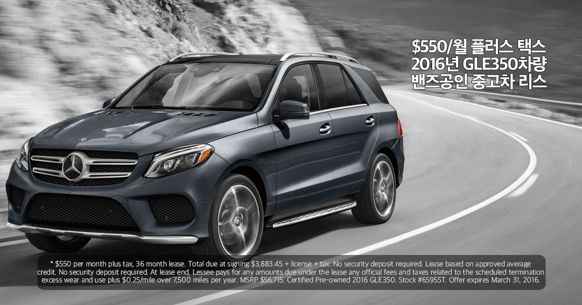 Los Angeles Mercedes-Benz GLE350 SUV Lease Special Offers