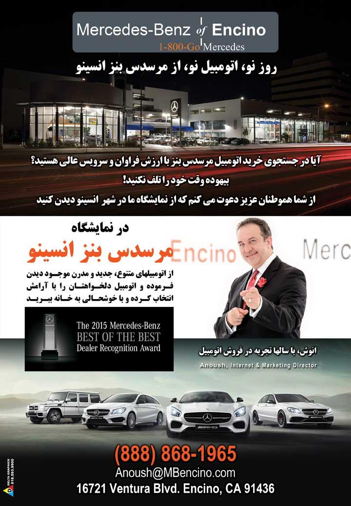 Persian Mercedes-Benz of Encino